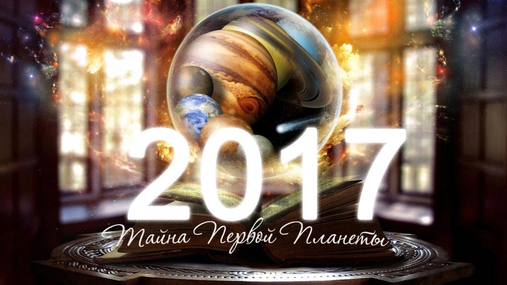 Зимний фестиваль Парад Планет 2017