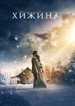 Хижина Фильм