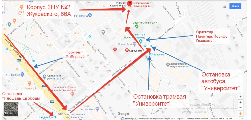 Как проехать к ЗНУ Запорожье Жуковского 66а